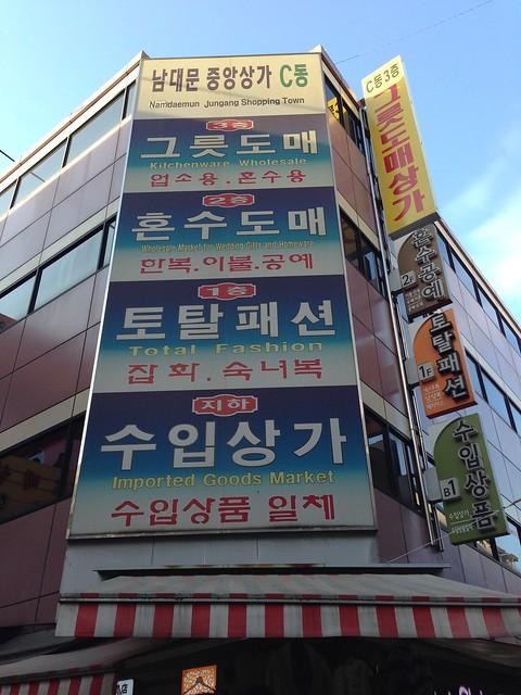 Namdaemun Market 2