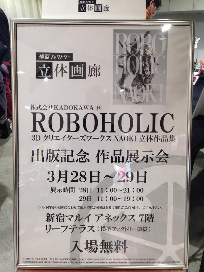 ROBOHOLIC-exhibition_09