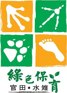 綠色保育計畫的標章