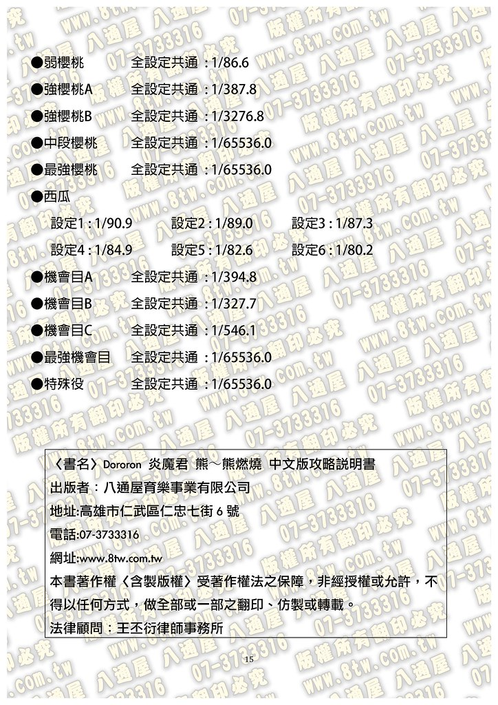 S0243Dororon 炎魔君 熊 熊燃燒 中文版攻略_頁面_16