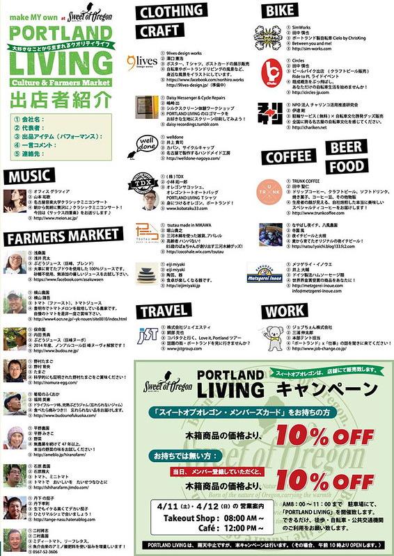 Portland Living 2015@Sweet of Oregon 2015年4月11日-12日 右