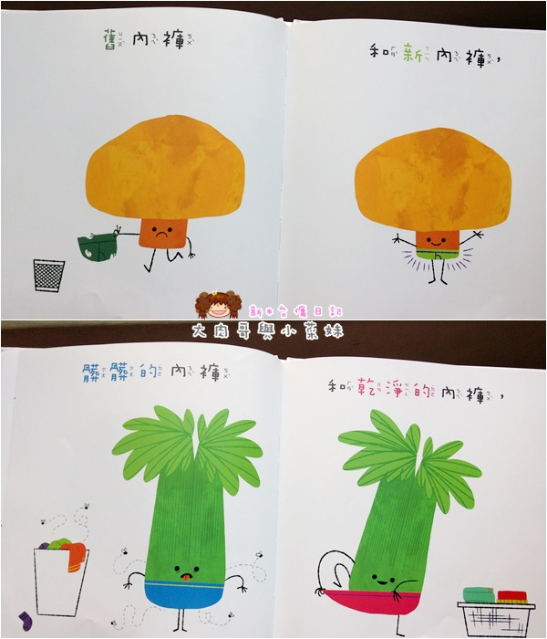 蔬菜穿內褲 (2).jpg