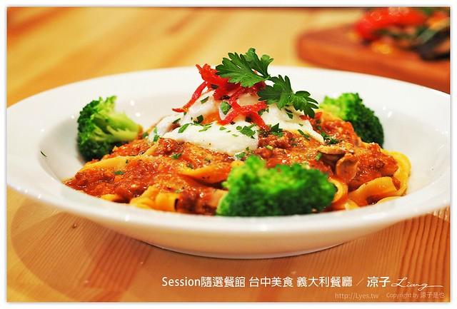 Session隨選餐館 台中美食 義大利餐廳 13