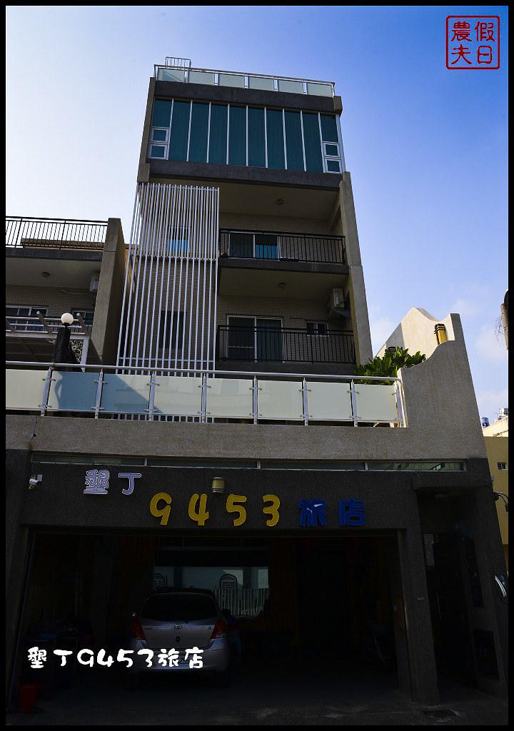 墾丁9453旅店DSC_7355