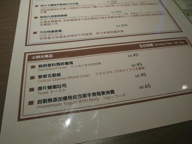 單點的主食都滿有健康概念!藜麥五穀飯與蜂蜜吐司都好味@樂樂小時光有機食材餐廳(附有親子遊戲區)