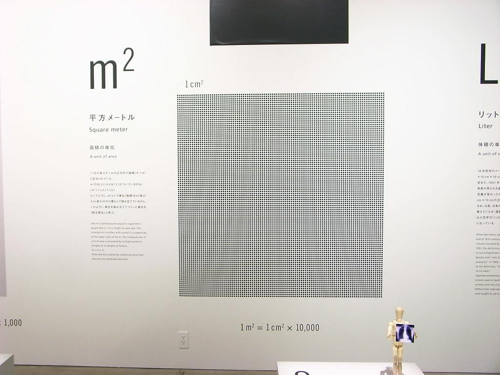 20150329_単位展