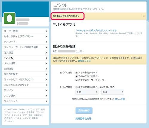 Twitter PC 登録完了