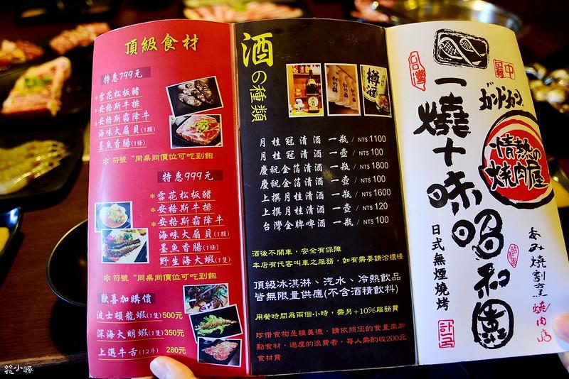鶯歌美食昭和園一燒十味日式燒肉推薦 (8)