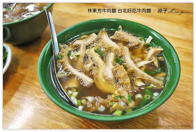 林東芳牛肉麵 台北好吃牛肉麵 9