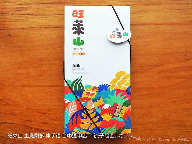 旺萊山 土鳳梨酥 伴手禮 台中逢甲店 53