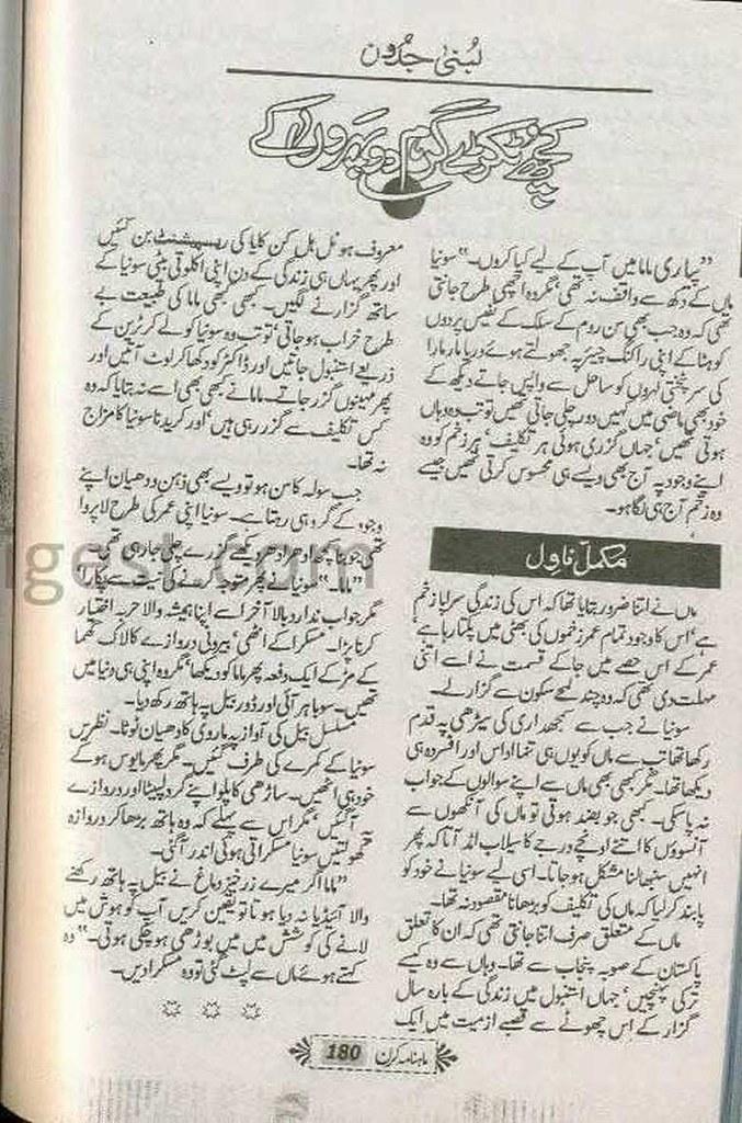 Kuch Tukry Garam Dopehar K Complete Novel By Lubna Jadoon