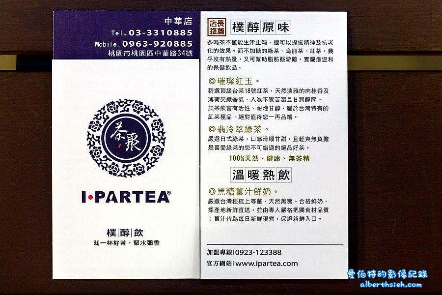 桃園區.iPartea