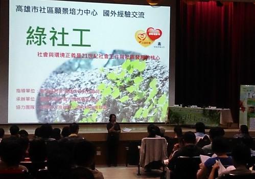 綠社工新概念,強調社會工作應重視人與環境的關係。