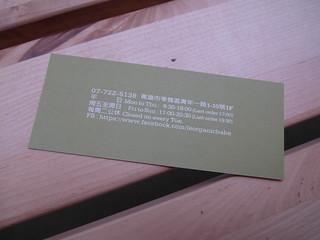 名片背面@樂樂小時光有機食材餐廳(附有親子遊戲區)