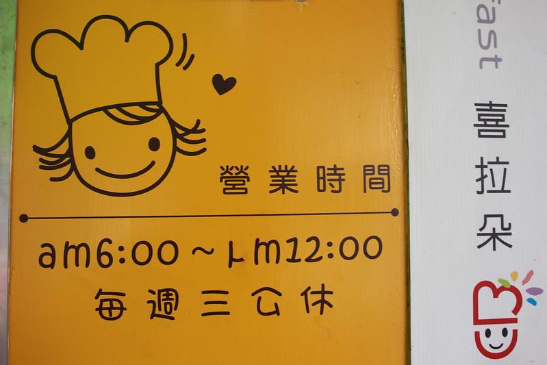 宜蘭礁溪-喜拉朵美式早餐-17度C推薦 (2)