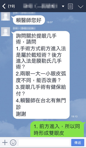 你今天LINE(賴)了沒?賴慶鴻醫師諮詢網友常見眼整型問題大搜密! 3-1