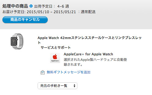 AppleWatchOrderStatus