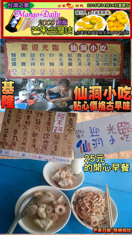 140424 芒果日報--台灣之美--老阿嬤仙洞小吃,貼心價格古早味