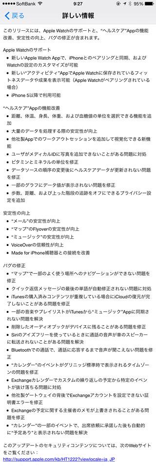 iOS8.2詳細