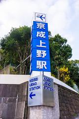 京成上野車站