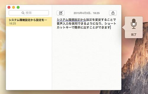 音声入力 設定方法 mac