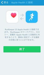 RunKeeper Apple ヘルスケア連携完了