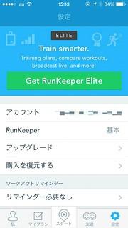 RunKeeper 「設定」メニュー 旧バージョン