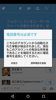 Twitter アカウント凍結時 公式アプリ