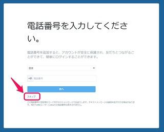 Twitter PC 新規作成時 Skip 可能