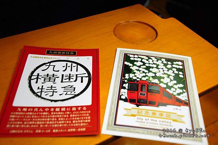 2014九州橫斷特急 (10).jpg