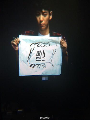 BIGBANG VIP Event Beijing 2016-01-01 奶糖权 (8)