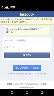 miCoach 共有 > Facebook