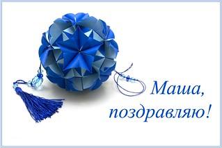 С днём рождения, Маша!!