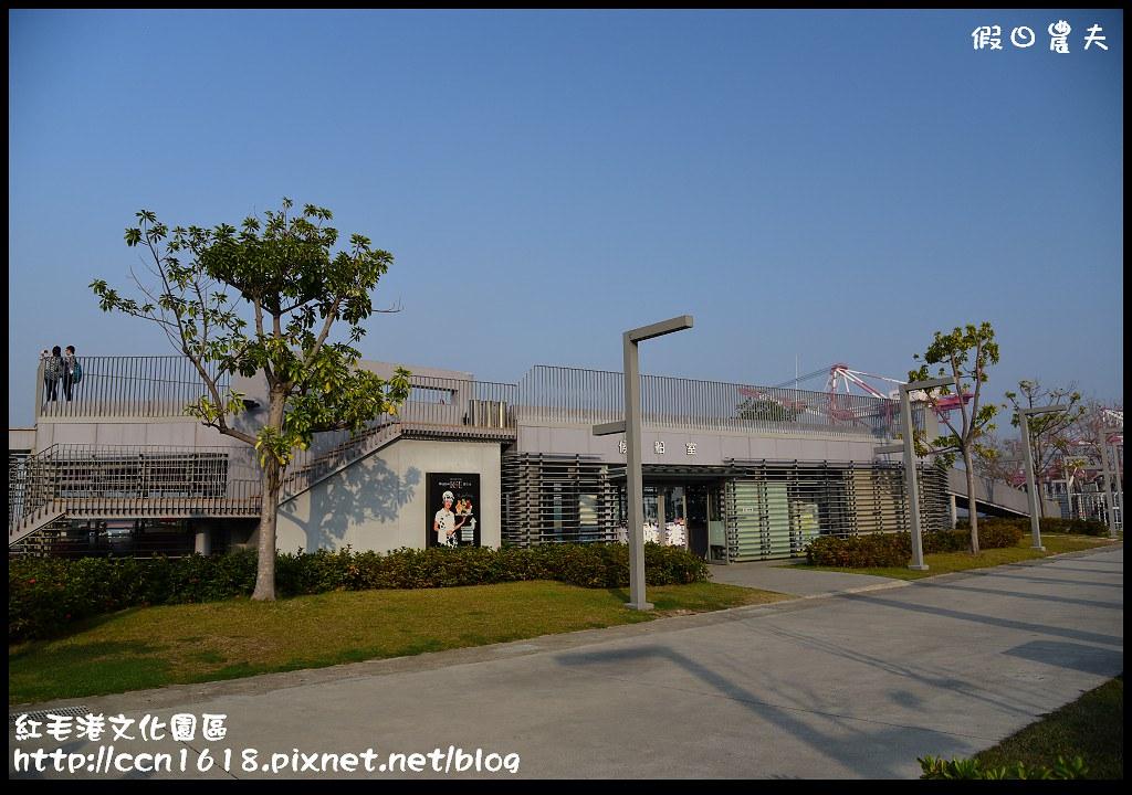 紅毛港文化園區DSC_1500