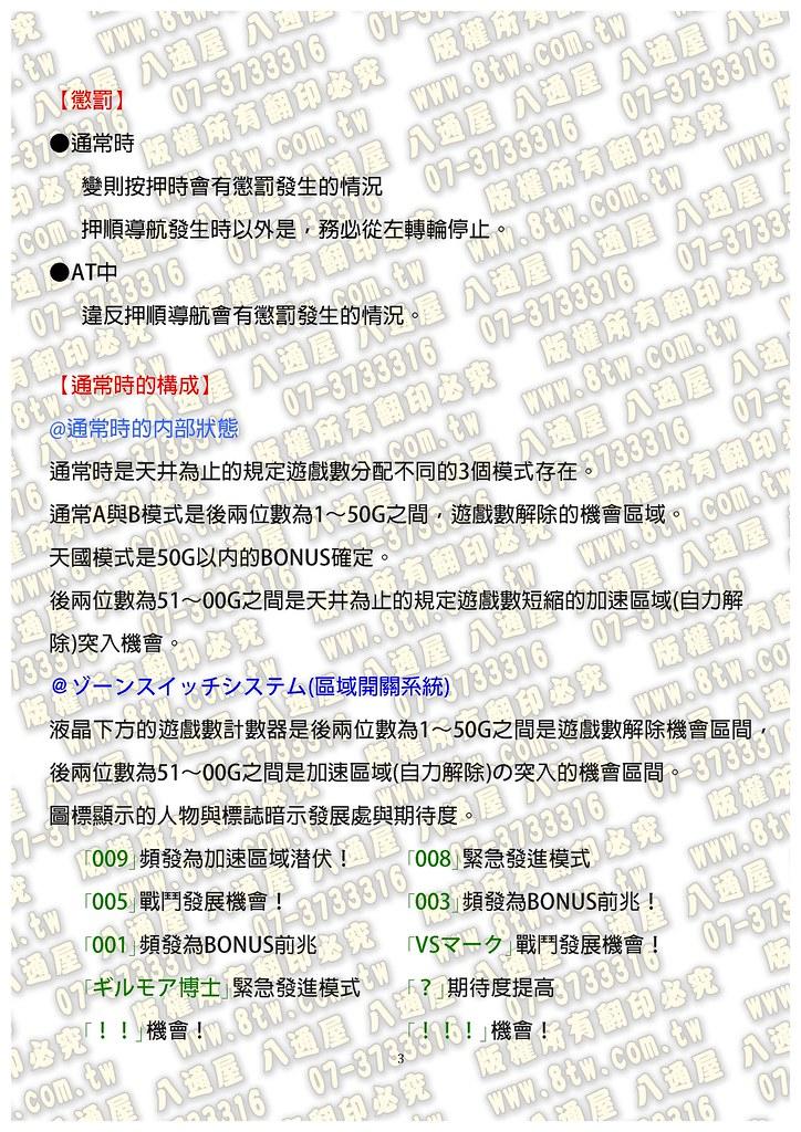 S0219人造人009 中文版攻略_頁面_04