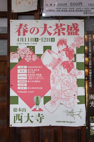 """""""春の大茶盛""""をレポートしま〜す!"""