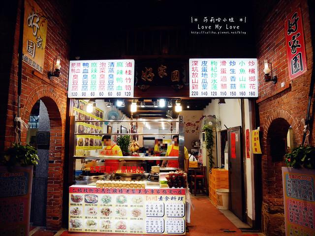 深坑老街素食豆腐餐廳好家園 (12)