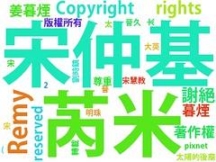 WordCloud:http://sabellawu.pixnet.net/blog/post/444608060