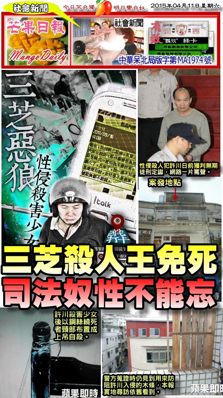 150411芒果日報--社會新聞--三芝殺人王免死,司法奴性不能忘