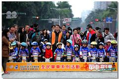 Push Bike Contest