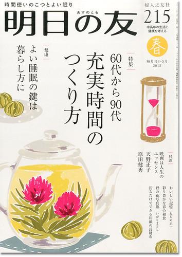 4月4日(土) 発売 「明日の友」より「いつのまに進化!?文房具」連載開始!
