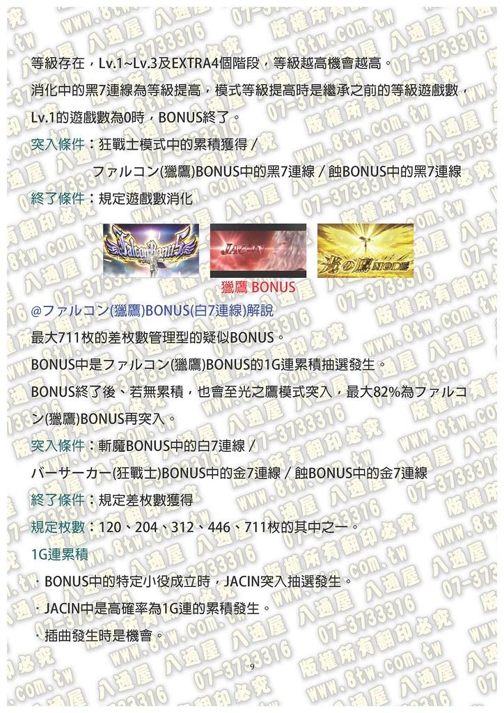 S0253烙印勇士 中文版攻略_頁面_10