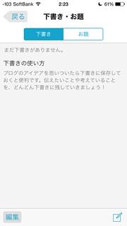 はてなブログアプリupdate