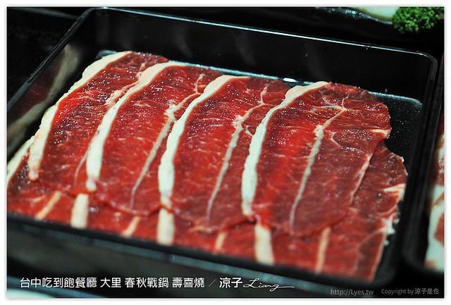 台中吃到飽餐廳 大里 春秋戰鍋 壽喜燒 6