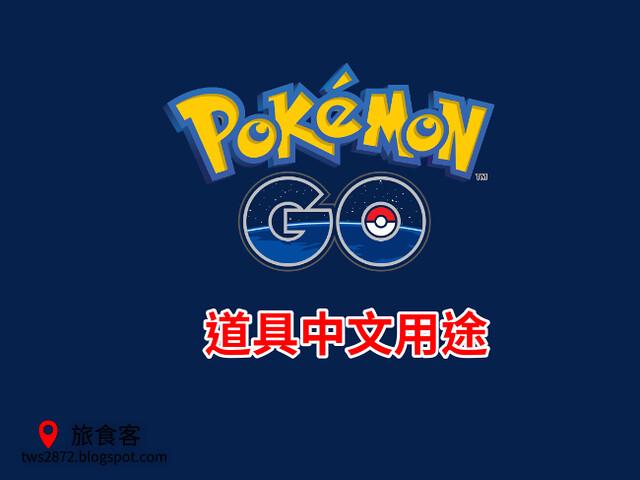 pokemon_go_logo1
