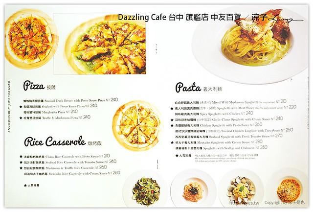 Dazzling Cafe 台中 旗艦店 中友百貨 10