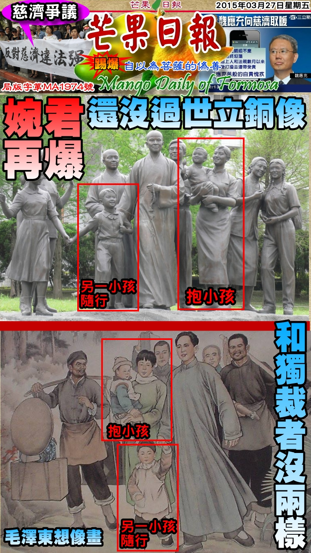 150327芒果日報--慈濟爭議--還沒過世立銅像,和獨裁者沒兩樣