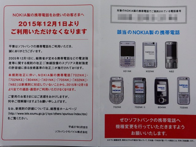 SoftBankからのお知らせ(1)