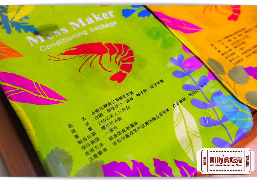 蝦攪和MessMaker冷凍鮮蝦料理0007