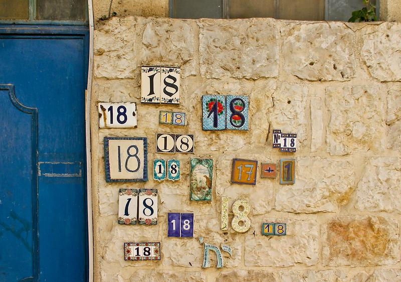 Rama 18, Jerusalem